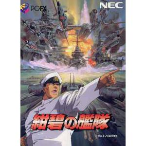 Konpeki no Kantai [PCFX - used good condition]