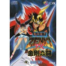 Kishin Douji Zenki FX - Vajura Fight [PCFX - used good condition]