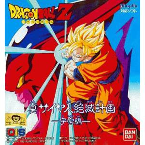 Dragon Ball Z - Shin Saiyajin Zetsumetsu Keikaku - Uchuu Hen  [PD - used good condition]