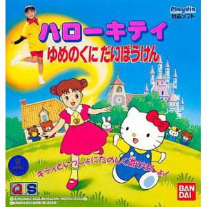 Hello Kitty - Yume no Kuni Daibouken [PD - used good condition]