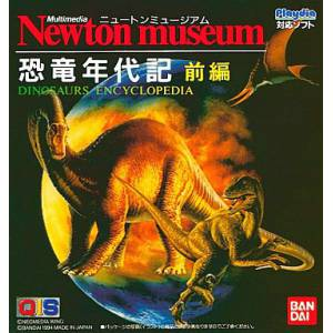 Newton Museum - Kyouryuu Nendaiki Zenpen [PD - used good condition]