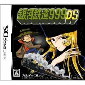 Ginga Tetsudou 999 DS/ Galaxy Express 999 DS (NDS)