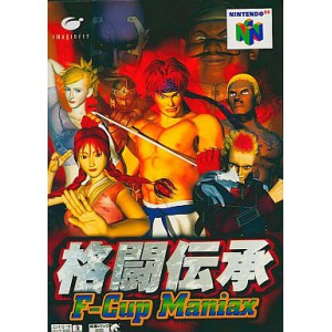Kakutou Denshou - F-Cup Maniax / Fighters Destiny 2 [N64 - used good condition]