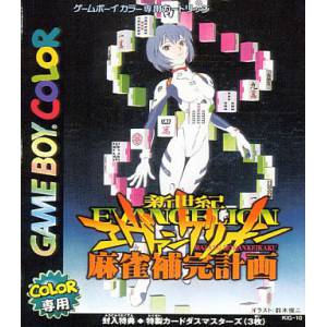 Shinseiki Evangelion - Mahjong Hokan Keikaku [GBC - Used Good Condition]