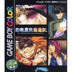 Gensou Maden Saiyuuki - Sabaku no Shikami [GBC - Used Good Condition]