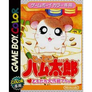 Tottoko Hamtaro - Tomodachi Daisakusen Dechu [GBC - Used Good Condition]