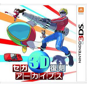 Sega 3D Fukkoku Archives - Sega Store Limited Edition [3DS]