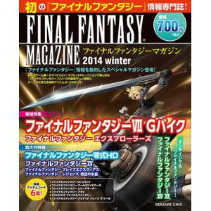 Official Final Fantasy Magazine 2014 Winter [New]
