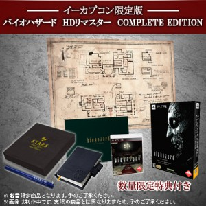 Biohazard HD Remaster - E-capcom Complete Limited Edition [PS3]