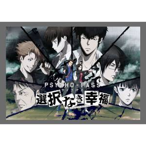 Psycho-Pass Sentaku Naki Koufuku - Limited Edition [Xbox One]
