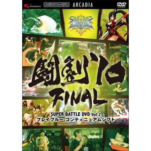 Tôgeki '10 Final Super Battle vol.2 - BlazBlue Continuum Shift [DVD]
