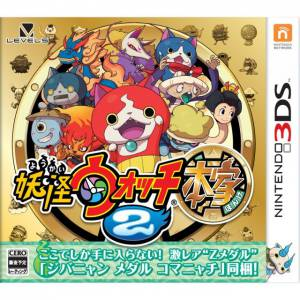 Youkai Watch 2 Honke [3DS - Used Good Condition]