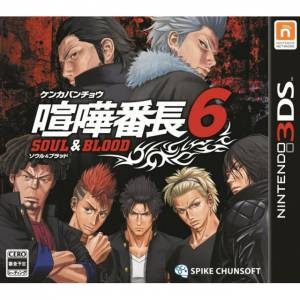 Kenka Banchou 6 - Soul & Blood [3DS - Used Good Condition]
