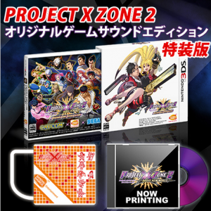Project X Zone 2 Brave New World - Lalabit Market Limited Edition [3DS]