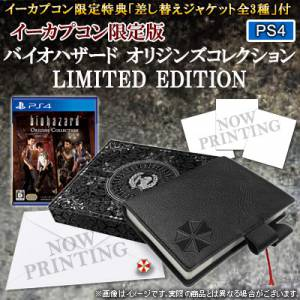 Resident Evil / Biohazard Origins Collection (Multi-languages) - E-Capcom Limited Edition [PS4]