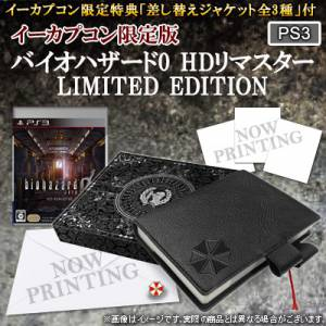 Resident Evil / Biohazard 0 HD remaster - E-Capcom Limited Edition [PS3]