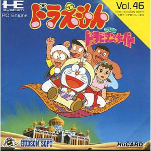 Doraemon Nobita no Dorabian Night [PCE - occasion BE]