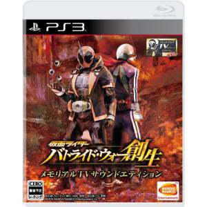 Kamen Rider Battride War Sousei - Memorial TV Sound Edition [PS3]