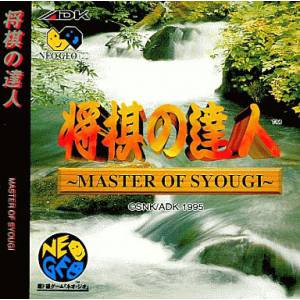 Shogi no Tatsujin - Master of Syougi [NG CD - Used Good Condition]