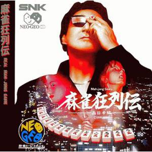 Mahjong Kyoretsuden [NG CD - Used Good Condition]