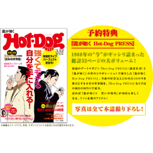 Ryu ga Gotoku Hot-Dog PRESS [Goods]