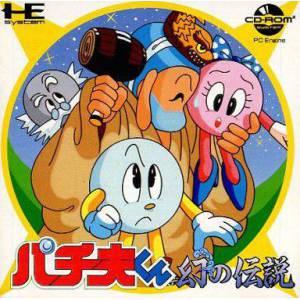Pachiokun - Maboroshi no Densetsu [PCE CD - occasion BE]