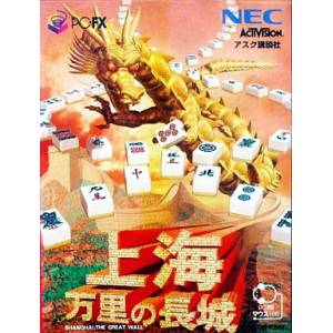 Shanghai - Banri no Choujou [PCFX - used good condition]
