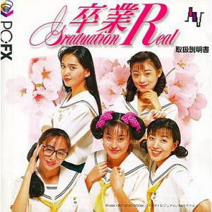Sotsugyou R - Graduation Real [PCFX - used good condition]