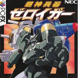 Choujin Heiki Zeroigar [PCFX - used good condition]