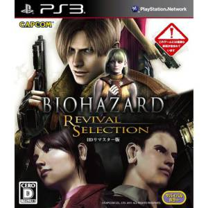 Bio Hazard Revival Selection [PS3]