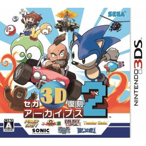 Sega 3D Fukkoku Archives 2 [3DS-Used]