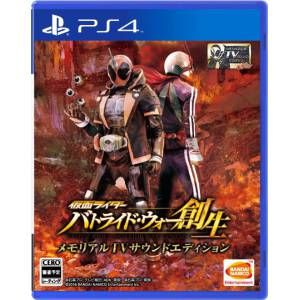 Kamen Rider Battride War Sousei - Memorial TV Sound Edition [PS4-Used]