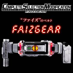 KAMEN RIDER 555 - COMPLETE SELECTION MODIFICATION FAIZGEAR  [Premium Bandai Limited]