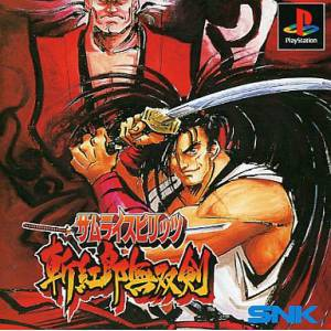 Samurai Spirits - Zankuro Musoken / Samurai Shodown 3 [PS1 - Used Good Condition]