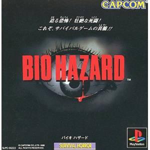 Bio Hazard / Resident Evil [PS1 - Used Good Condition]