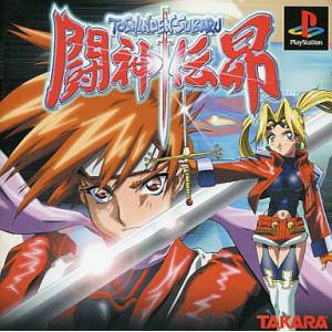 Toshinden Subaru / Toshinden 4 [PS1 - Used Good Condition]
