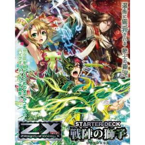 Z/X -Zillions of enemy X - Starter Deck Senjin no Shishi Pack [Trading Cards]