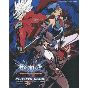BlazBlue -Continuum Shift- Playing Guide (Arcadia Extra 2002-02-17)