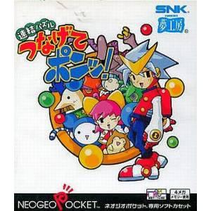 Renkettsu Puzzle - Tsunagete Pon! [NGP - Used Good Condition]