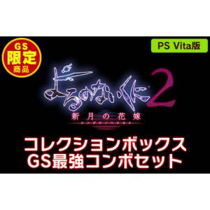 Yoru no Nai Kuni / Nights of Azure 2 - Special Collection Box Gust Shop Strongest Combo Set  [PSVita]