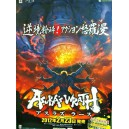 Asura's Wrath - Poster B2 - 2 [Limited Item]