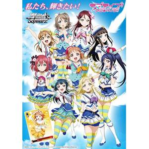 Love Live! Sunshine!! - Weiss Schwarz Booster Pack 20 Pack BOX [Trading Cards]