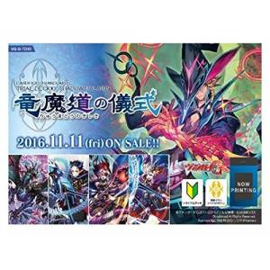 Cardfight!! Vanguard G - Trial Deck Ryuumadou no Gishiki Pack [Trading Cards]