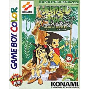 Survival Kids - Kotou no Boukensha [GBC - Used Good Condition]