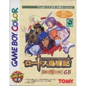 Lodoss Tou Senki - Eiyuu Kishiden GB [GBC - Used Good Condition]