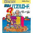 Bouken! Puzzle Road [GB - Used Good Condition]