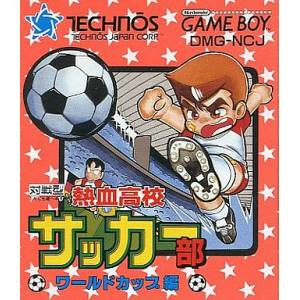 Nekketsu Koukou Soccer bu - World Cup Hen / Nintendo World Cup [GB - Used Good Condition]
