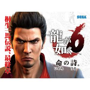 Ryu ga Gotoku 6 / Yakuza 6 - Inochi no Uta (Poetry of Life) - DX Pack Kiryu Best Set edition [PS4]