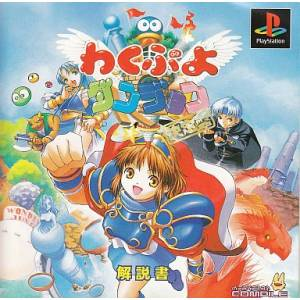 Waku Puyo Dungeon - Ketteiban [PS1 - occasion BE]