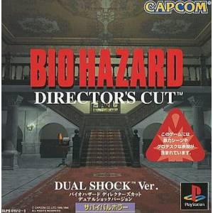 Bio Hazard - Director's Cut - Dual Shock ver. [PS1 - Used Good Condition]